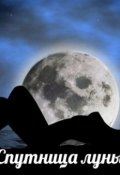 """Обложка книги """"Спутница луны"""""""