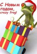 """Обложка книги """"С Новым годом, crazy frog!"""""""