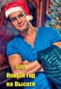 """Обложка книги """"Новый год на """"Высоте"""""""""""