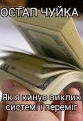 """Обкладинка книги """"Як я кинув виклик системі і переміг"""""""