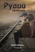 "Обкладинка книги ""Рудий приблуда"""
