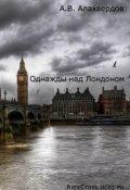 """Обложка книги """"Однажды над Лондоном"""""""