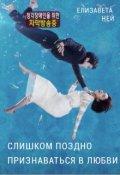 """Обложка книги """"Слишком поздно признаваться в любви"""""""