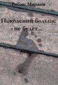 """Обложка книги """"Поколений больше не будет..."""""""