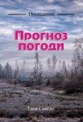 """Обкладинка книги """"Прогноз погоди"""""""