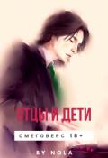 """Обложка книги """"Отцы и дети"""""""
