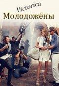 """Обложка книги """"Молодожёны"""""""
