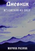"""Обложка книги """"Мгновения из снов. Дневник. (2)"""""""