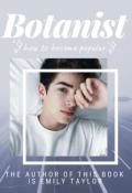 """Обложка книги """"Ботаник или как стать популярным"""""""