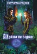 "Обложка книги ""Охота на ведьм"""