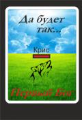 """Обложка книги """"Первый Бог"""""""