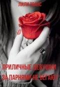 "Book cover ""Приличные девушки за парнями не бегают"""