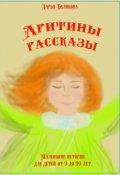 """Обложка книги """"Аритины рассказы"""""""