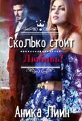 """Обложка книги """"Сколько стоит любовь?"""""""