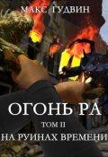"""Обложка книги """"Огонь Ра / Том 2 / На руинах времени"""""""