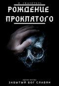 """Обложка книги """"Рождение Проклятого"""""""