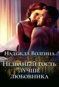 """Обложка книги """"Незваный гость лучше любовника"""""""