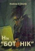 """Обкладинка книги """"Нік """"Бот@нік"""""""""""