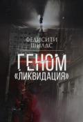 """Обложка книги """"Геном «ликвидация»"""""""