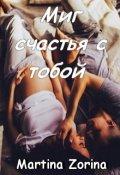 """Обложка книги """"Миг счастья с тобой """""""
