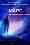 """Обложка книги """"Марс-13"""""""