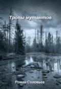 """Обложка книги """"Тропы мутантов"""""""