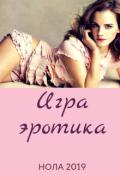 """Обложка книги """"Игра """""""