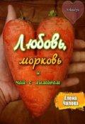 """Обложка книги """"Любовь, морковь и чай с лимоном"""""""