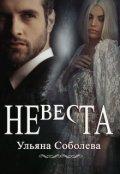 """Обложка книги """"Невеста"""""""