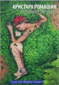 "Book cover ""Любимая позиция"""
