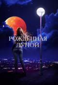 """Обложка книги """"Рождённая Луной"""""""