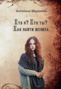 """Обложка книги """"Кто я? Кто ты? Как найти жениха"""""""