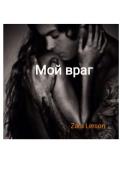 """Обложка книги """"Мой враг"""""""