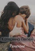 """Обложка книги """"Раненые"""""""