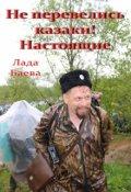 """Обложка книги """"Не перевелись казаки! Настоящие"""""""