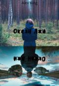 """Обложка книги """"Океан лжи """""""