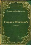 "Обложка книги ""Страна Шоколада"""