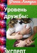 """Обложка книги """"Уровень дружбы: эксперт """""""