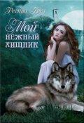 """Обложка книги """"Нежный хищник"""""""