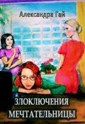 """Обложка книги """"Злоключения мечтательницы"""""""