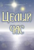 """Обложка книги """"Целый час"""""""