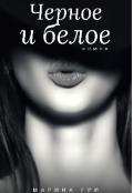 """Обложка книги """"Чёрное и белое"""""""