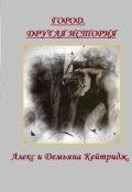 """Обложка книги """"Город. Другая история. Алекс и Демьяна Кейтридж."""""""