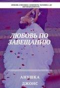 """Обложка книги """"Любовь по завещанию"""""""