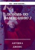 """Обложка книги """"Любовь по завещанию 2: Ты - моя жизнь"""""""