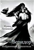 "Обложка книги ""Веридор. Избранница Хранителя"""