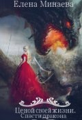 """Обложка книги """"Ценой своей жизни. Спасти дракона """""""