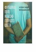 "Обложка книги ""Футболка поло небесно-голубого цвета """