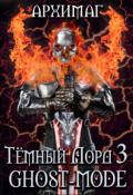 """Обложка книги """"Тёмный Лорд 3. Ghost-mode"""""""