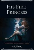 """Обложка книги """"Его Огненная Принцесса"""""""